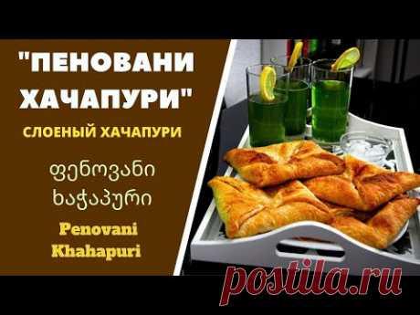 ПЕНОВАНИ ХАЧАПУРИ Слоеный Хачапури ფენოვანი ხაჭაპური