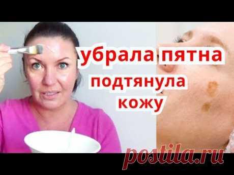 ЧУДО МАСКА  УБРАЛА ПИГМЕНТНЫЕ ПЯТНА  / Отбеливание кожи и подтяжка лица