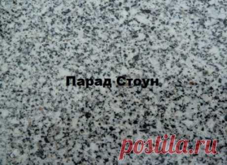 Гранит Сибирский - Уральский гранит