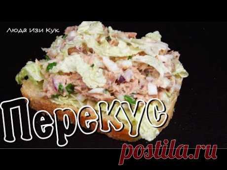 БЫСТРЫЙ ПЕРЕКУС салат с тунцом или бутерброды с тунцом Люда Изи Кук салаты