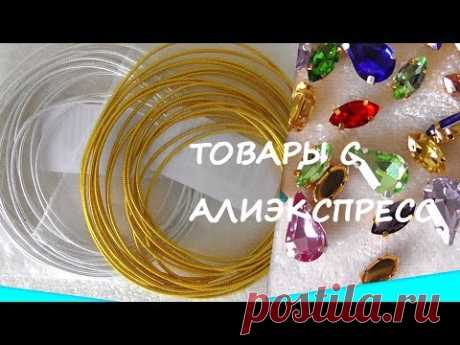 Обзор товаров для рукоделия с Алиэкспресс / Review of products for needlework with Aliexpress