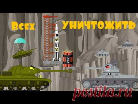 Всех уничтожить - Мультики про танки. Вторая серия - YouTube