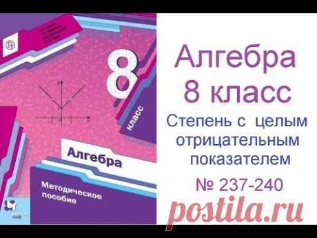 № 237 - 240 Алгебра 8 класс Мерзляк - Степень с целым отрицательным показателем