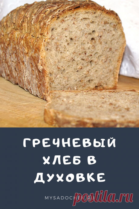 Достаточно простой по составу и приготовлению хлеб. Вкусный, мягкий, с хрустящей тонкой корочкой, ярко-выраженным гречневым вкусом и ароматом.