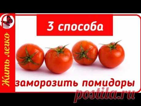 Как заморозить помидоры на зиму. Три способа