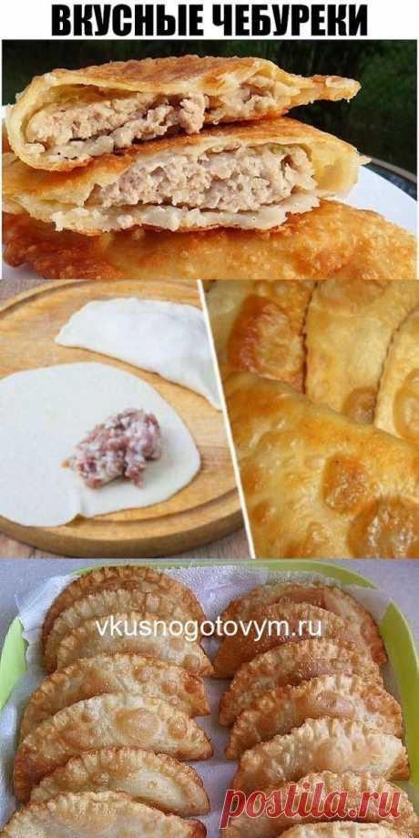 Вкусные чебуреки по рецепту бабушки