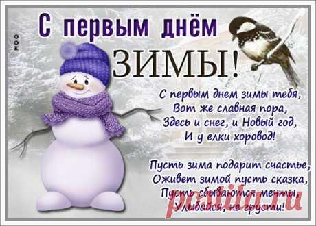 Картинка стихи с первым днём зимы