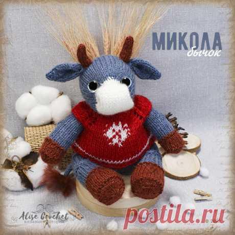 Бык Микола, игрушка вязаная спицами