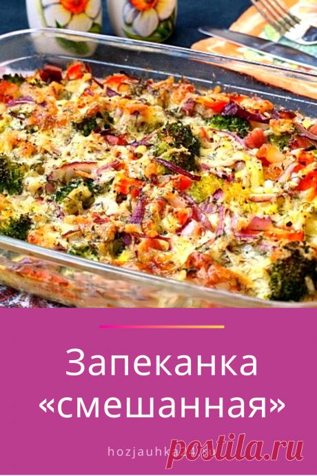 Вкусная и полезная запеканка, в состав которой входят такие овощи, как лук, морковь, брокколи, все это дополнено копчёной грудинкой для сытности. Уверена, многие оценят и полюбят такую запеканку.