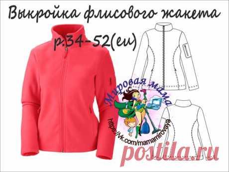 Выкройка женского флисового жакета р.34-52(eu) #выкройки #мастер_класс #шитье #идеи #моделирование