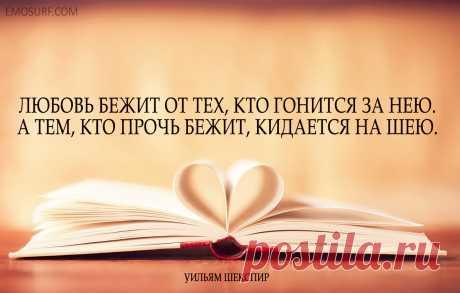 Цитаты Уильяма Шекспира. Мудрость вне времени. Мудрые и поэтичные цитаты великого Уильяма Шекспира.