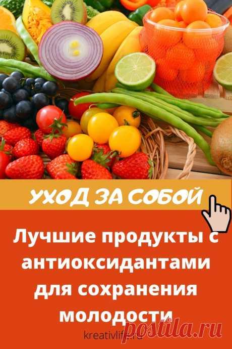 ТОП продуктов с высоким содержанием антиоксидантов