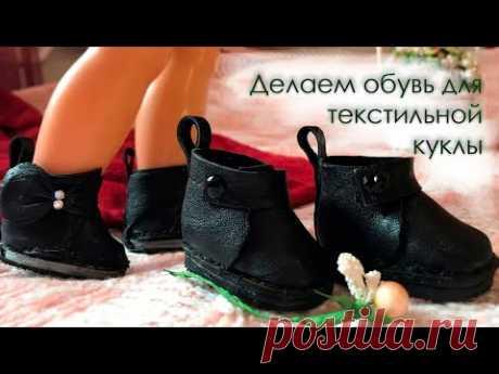 Делаем кожаную обувь без колодки (ботиночки) для куклы