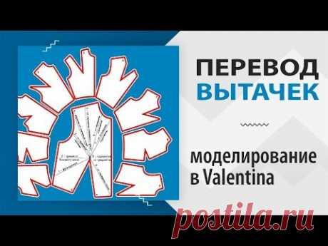 Чек-лист - Перевод вытачек в программе Valentina
