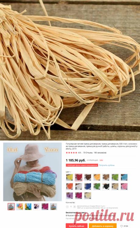 Рафия - идеальная летняя пряжа: как выбрать и где выгодно купить | Как заработать на рукоделии | Яндекс Дзен