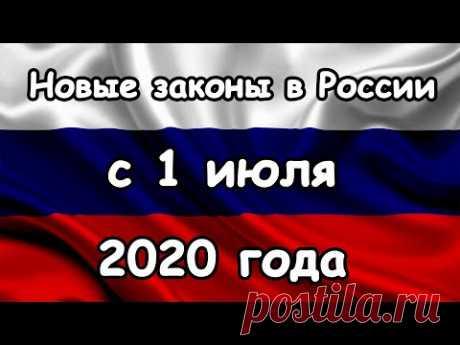 Новые законы в России с 1 июля 2020 года