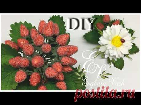 Больше не покупаю! Очень просто и быстро делаю сама! Ягодки для цветочных украшений и скрап работ.