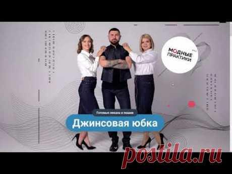 Новый курс от Модные практики и Виталия Шкригунова — «Джинсовая юбка. Готовые лекала и пошив». Узнайте как сшить джинсовую юбку своими руками. Вам в помощь даются готовые выкройки (лекала) всех размеров - YouTube
