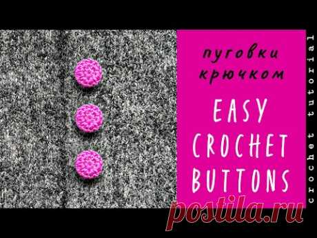 Пуговицы крючком. Easy Crochet Buttons