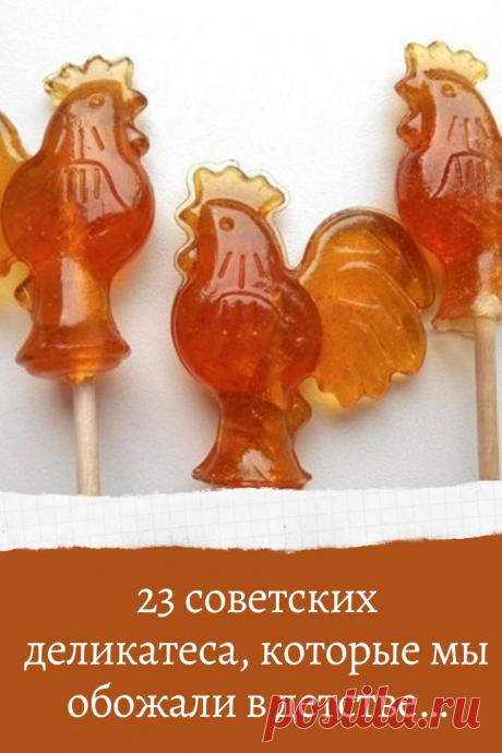 23 советских деликатеса, которые мы обожали в детстве…