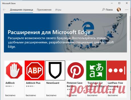 Браузер Microsoft Edge для Windows 10 - Помощь пенсионерам