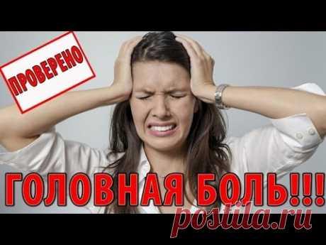 Головная боль - доктор Бубновский (видеоурок)