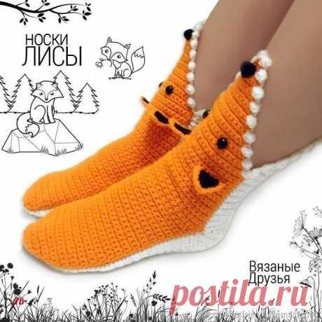 Вязаные носочки - симпатичные идеи.