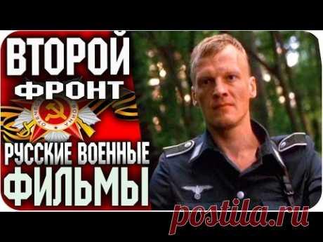 ▒ Военный фильм ВТОРОЙ ФРОНТ. Русские военные фильмы ▒