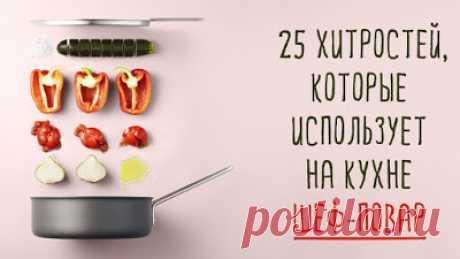 РЕЦЕПТЫ И СОВЕТЫ ХОЗЯЙКАМ: 25 хитростей, которые использует на кухне шеф-повар.Теперь буду делать только так!