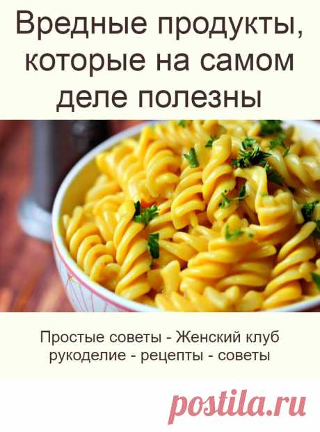 Вредные продукты, которые на самом деле полезны
