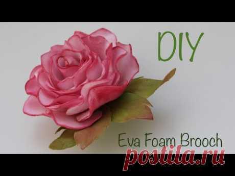 Роза из Фоамирана / Брошь своими руками / DIY Eva Foam Rose - YouTube