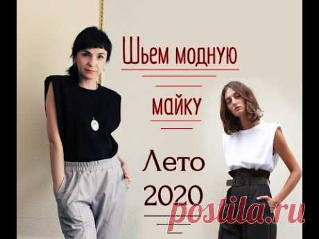 Самая модная вещь лета 2020. Шьем за вечер майку с объемными плечами
