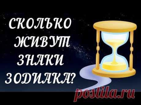 СКОЛЬКО ЛЕТ ЖИВУТ РАЗНЫЕ ЗНАКИ ЗОДИАКА? КТО САМЫЙ ГЛАВНЫЙ ДОЛГОЖИТЕЛЬ? СКОЛЬКО ЛЕТ ЖИВУТ РАЗНЫЕ ЗНАКИ ЗОДИАКА? Астрологи утверждают, что существует связь между принадлежностью человека к Знаку Зодиака и продолжительности его жиз...