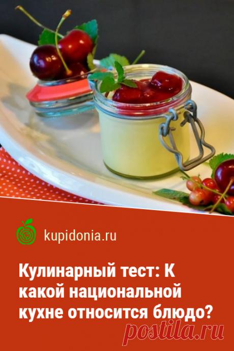 Кулинарный тест: К какой национальной кухне относится блюдо?. Кулинарный тест о блюдах различных кухонь мира.