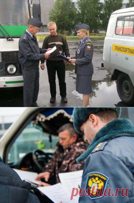 Что делать, если вас остановил сотрудник службы по надзору за транспортом и что он может потребовать
