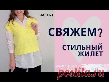 Стильный ЖИЛЕТ вязание крючком ТРЕНД 2020-2021 Ч.1 Спинка/ Мастер-класс / Мамочкин канал