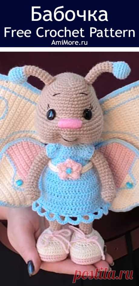 PDF Бабочка крючком. FREE crochet pattern; Аmigurumi doll patterns. Амигуруми схемы и описания на русском. Вязаные игрушки и поделки своими руками  #amimore - бабочка, мотылек.