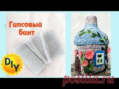 Шкатулка из гипсового бинта - домик гномика. DIY/рукоделие