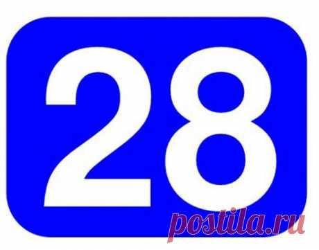 28 ИЮЛЯ, ЗАГОВОРЫ И ПРИМЕТЫ.