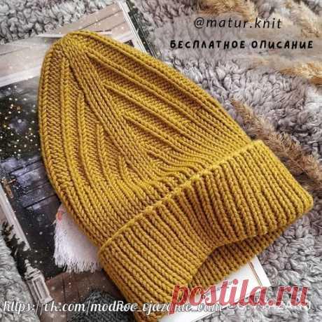 БЕСПЛАТНОЕ ОПИСАНИЕ ШАПКИ от @matur.knit Покажите, пожалуйста, в комментариях, если вязали похожее #шапка_спицами@knit_man, #шапка_вкруговую@knit_man  Итак : Показать полностью...