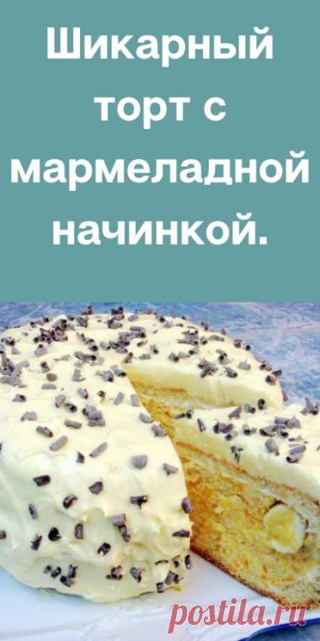 Шикарный торт с мармеладной начинкой. - likemi.ru