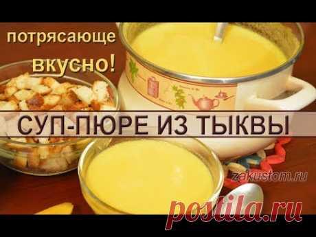 Тыквенный суп-пюре со сливками - простой рецепт приготовления. Pumpkin soup - a simple recipe