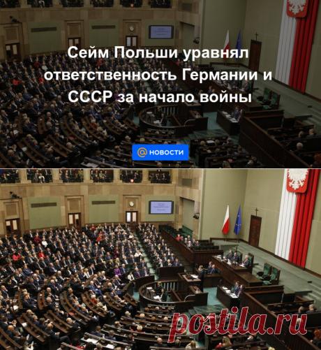 Сейм Польши уравнял ответственность Германии и СССР за начало войны - Новости Mail.ru