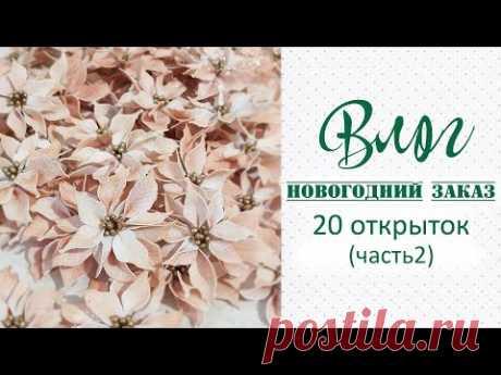 СКРАП-ВЛОГ_ 57 пуансеттий из 228 заготовок или как я делаю 20 новогодних открыток на заказ (часть2)