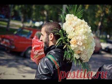 А я несу тебе цветы для самой лучшей и единственной на свете красоты!!!