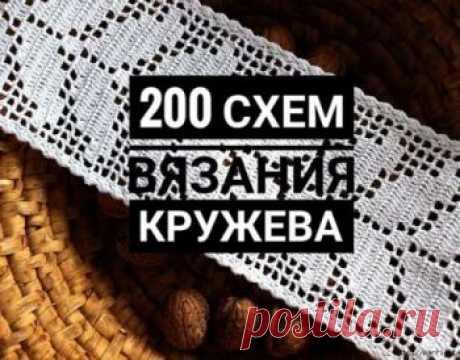 Кружево крючком 200 схем вязания Вязание кружева крючком позволяет создать изысканные, утонченные изделия, в том числе и эксклюзивные предметы одежды. Такие оригинальные вещи всегда остаются