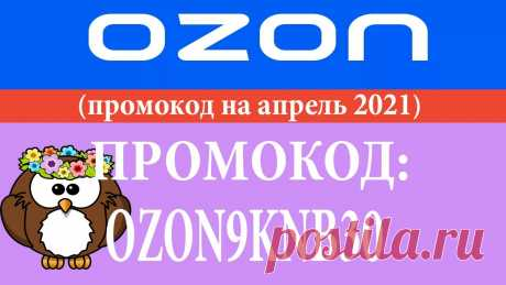 """ПРОМОКОД OZON НА АПРЕЛЬ 2021 ГОДА Промокод Озон на апрель месяц 2021 года (OZON9KNB30) дает скидку в 300 рублей и доступ к закрытым акциям, которые не всем доступны.Группа вк """"Вмагазин ру"""" зд..."""