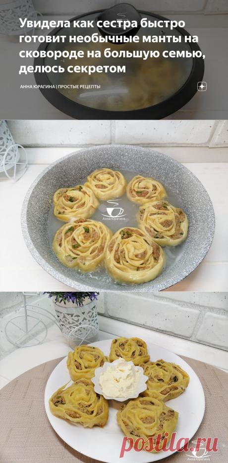 Увидела как сестра быстро готовит необычные манты на сковороде на большую семью, делюсь секретом | Анна Юрагина | Простые рецепты | Яндекс Дзен