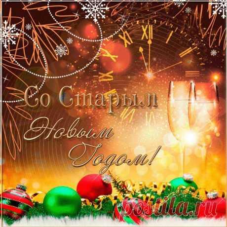 Вновь ёлочка зажжётся огоньками, Гирлянды будут снова нам сверкать, Под Старый Новый год, я вам желаю, Ценить друг друга, и других не обижать! Желаю чтобы все мечты сбывались, Желаю вам, чтоб в доме мир царил, Желаю вам, от всей души желаю, Чтоб каждый был любимым и любил!