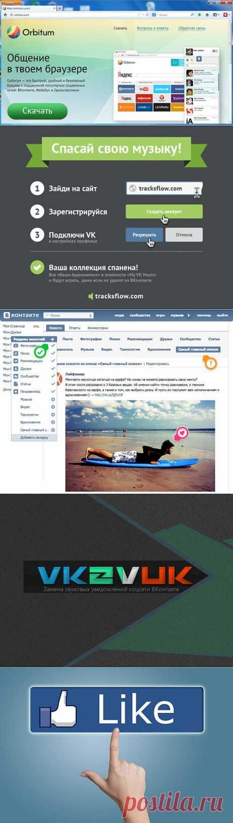 ВКонтакте | Лайфхакер